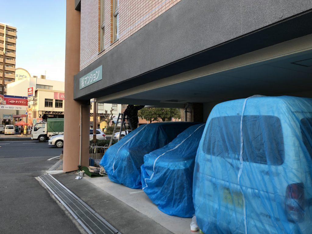 福山市 外壁塗装 車養生