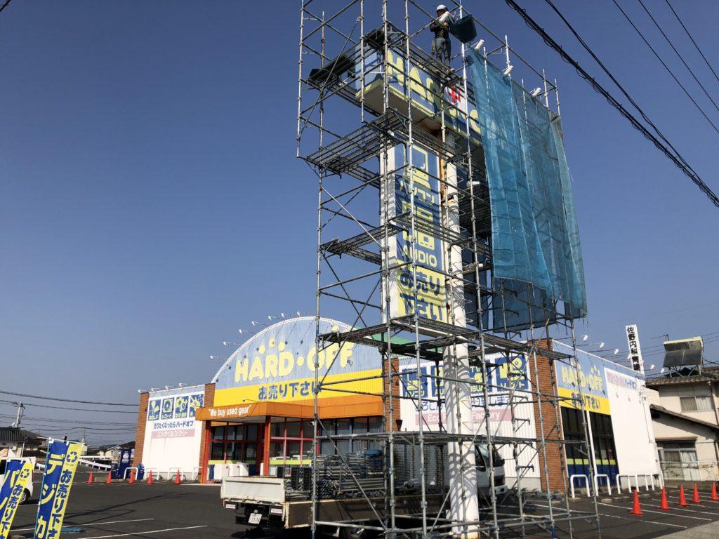 外壁塗装 看板塔改修